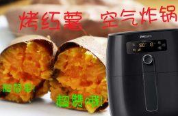 空气炸锅烤红薯
