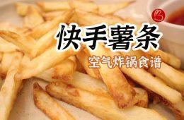 空气炸锅怎样炸薯条